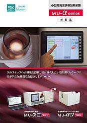 小型高周波誘導加熱装置カタログ